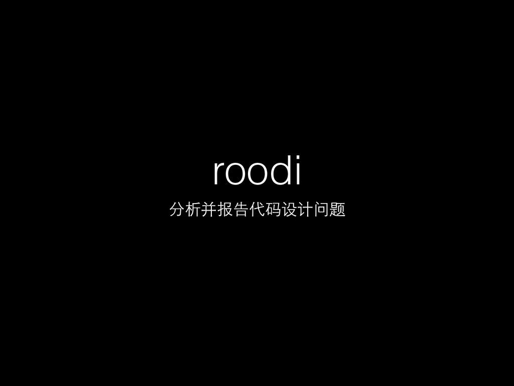 roodi 分析并报告代码设计问题