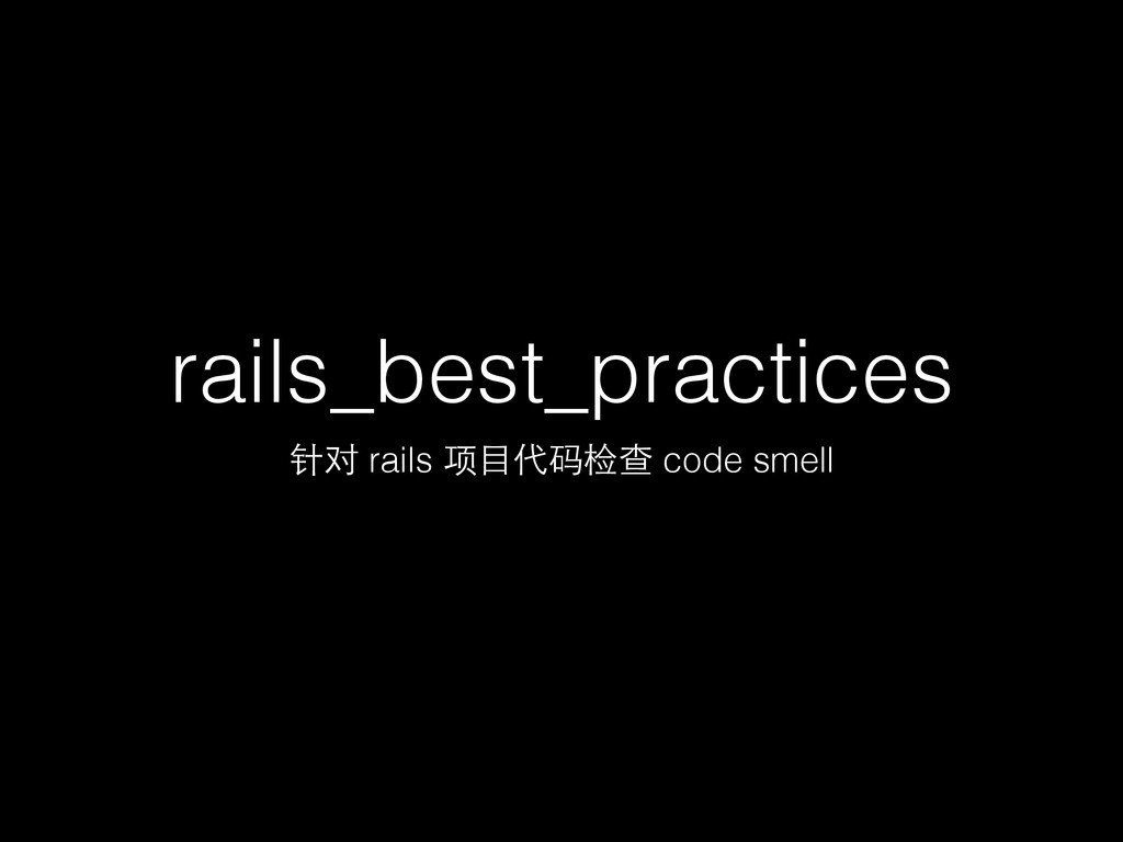 rails_best_practices 针对 rails 项⺫⽬目代码检查 code sme...