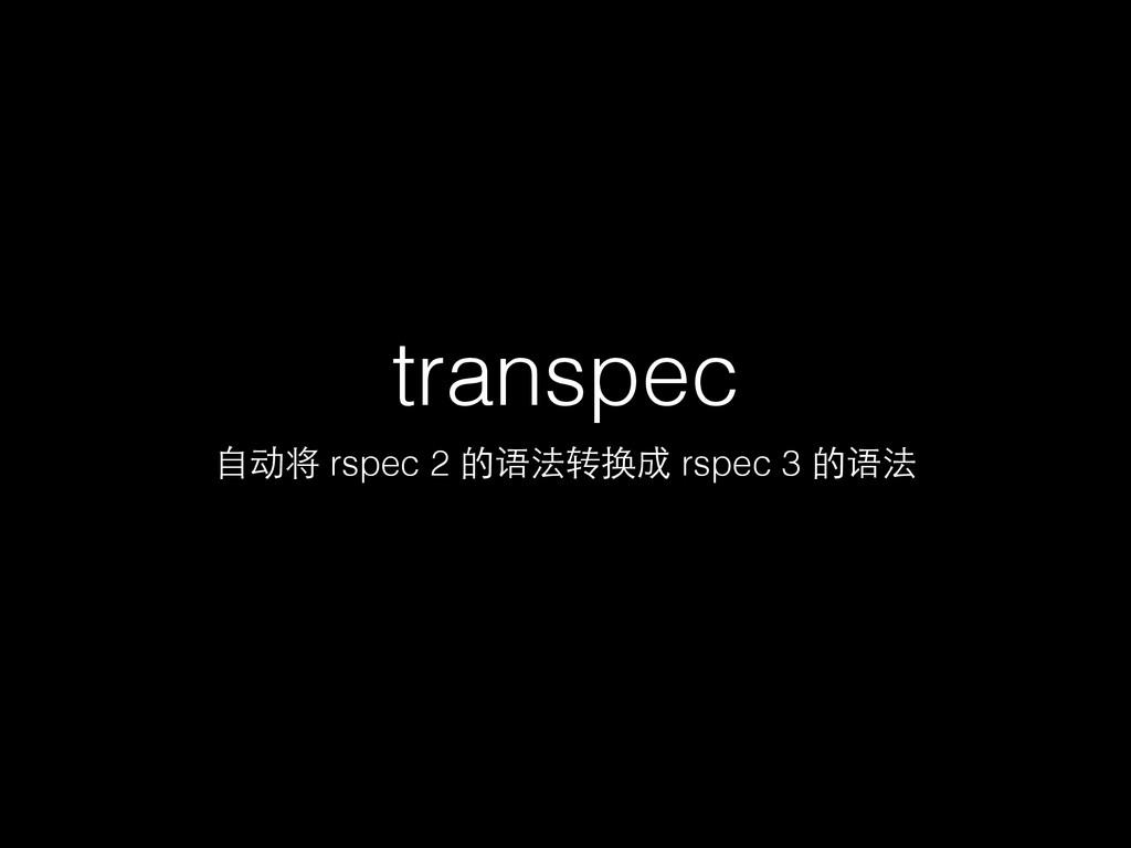 transpec ⾃自动将 rspec 2 的语法转换成 rspec 3 的语法