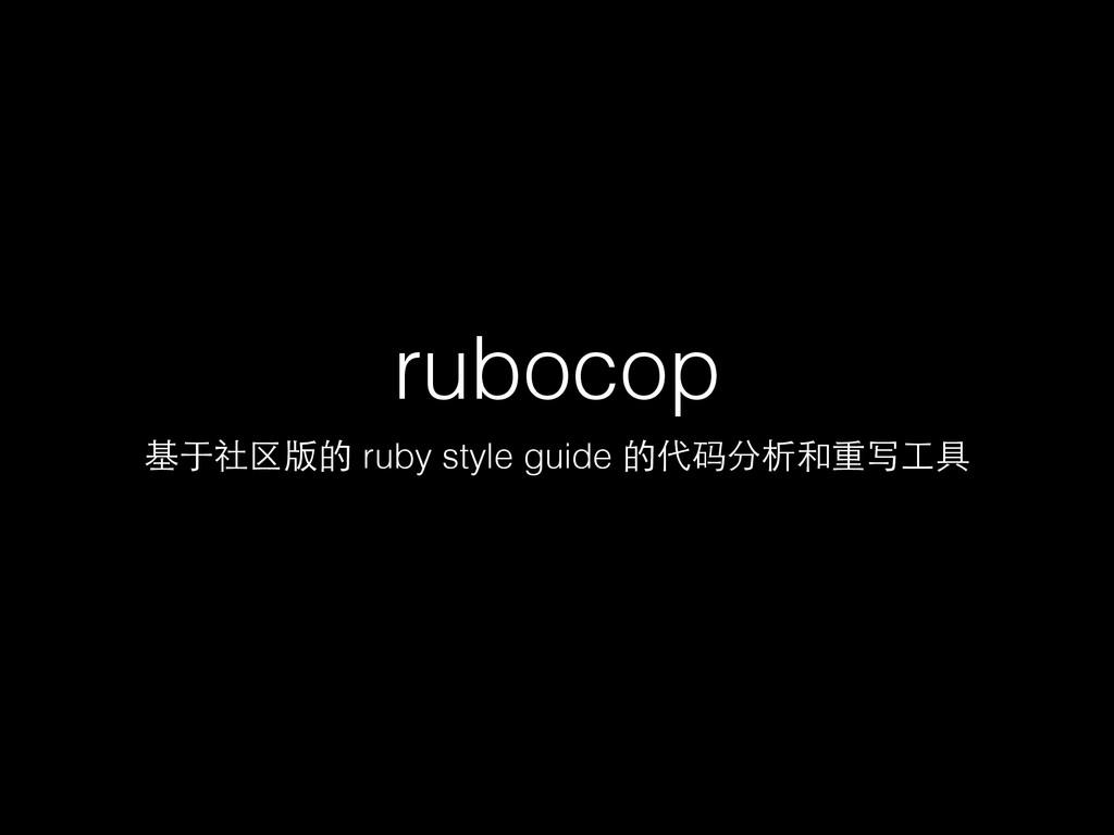 rubocop 基于社区版的 ruby style guide 的代码分析和重写⼯工具