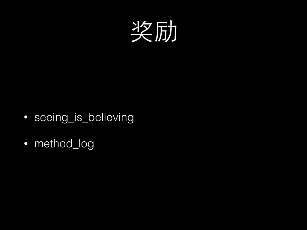 奖励 • seeing_is_believing • method_log