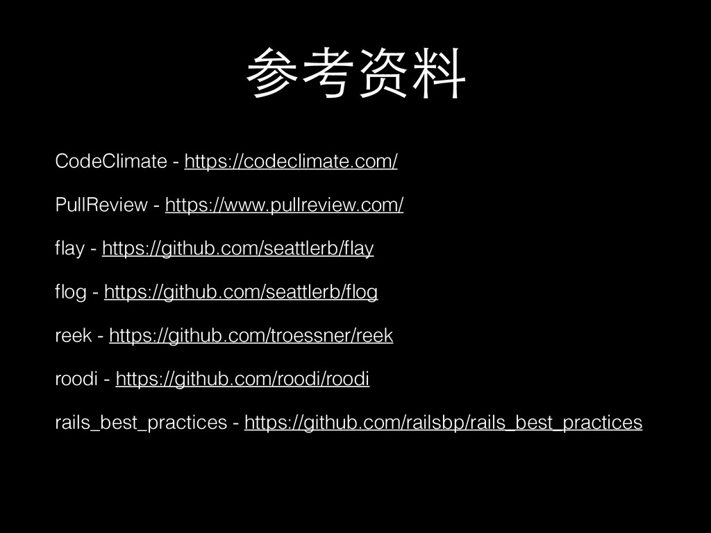 参考资料 CodeClimate - https://codeclimate.com/ Pul...