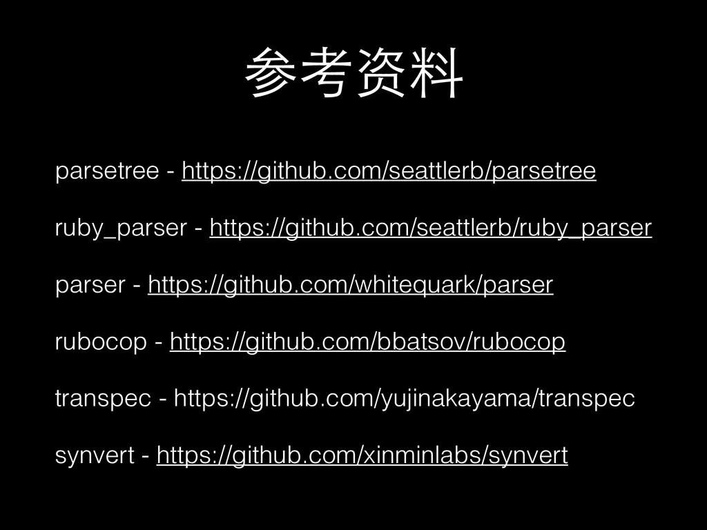 参考资料 parsetree - https://github.com/seattlerb/p...