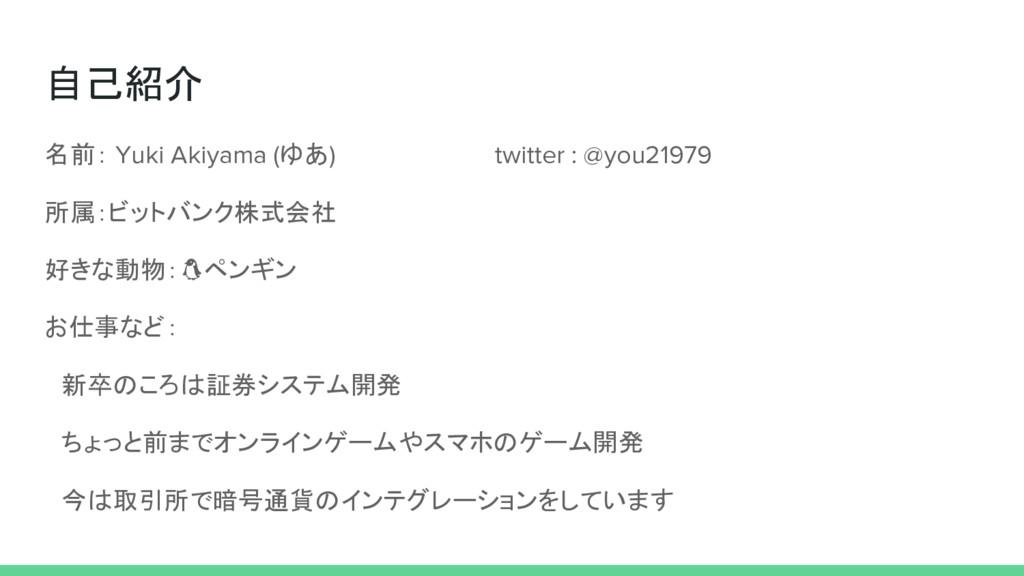 自己紹介 名前: Yuki Akiyama (ゆあ)          twitter : @...