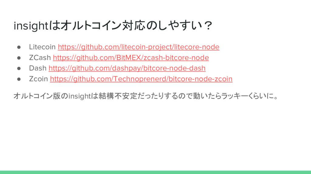 insightはオルトコイン対応のしやすい? ● Litecoin https://githu...