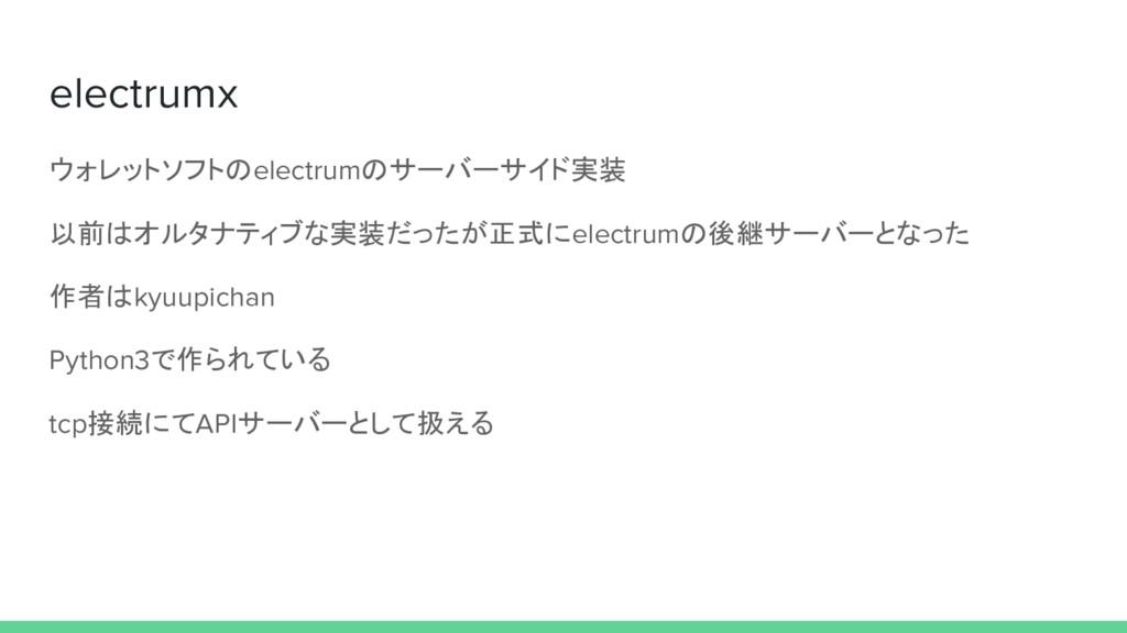 electrumx ウォレットソフトのelectrumのサーバーサイド実装 以前はオルタナティ...