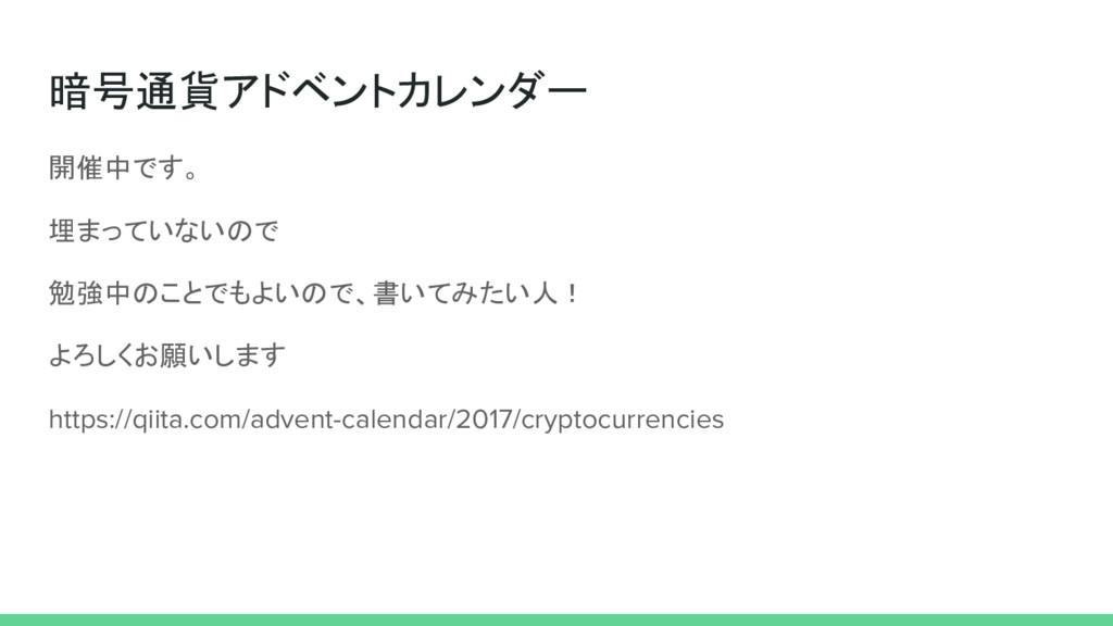 暗号通貨アドベントカレンダー 開催中です。 埋まっていないので 勉強中のことでもよいので、書い...