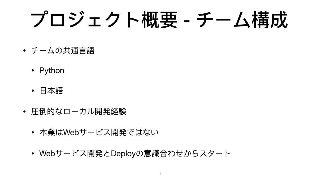 プロジェクト概要 - チーム構成 • チームの共通⾔言語  • Python  • ⽇日本語 ...
