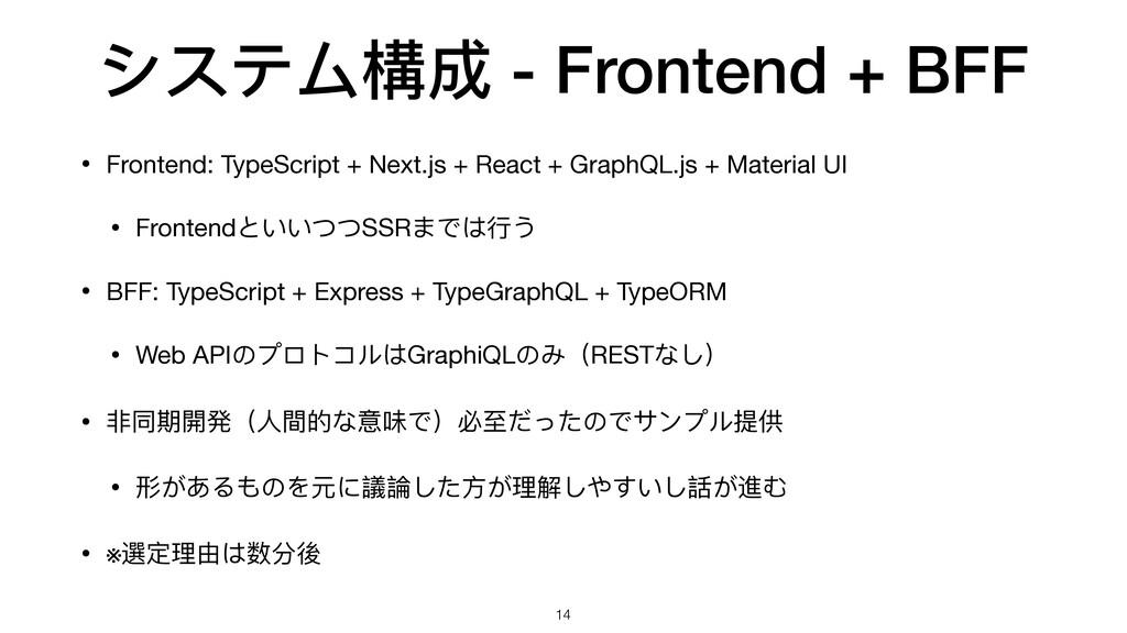 システム構成 - Frontend + BFF • Frontend: TypeScript ...