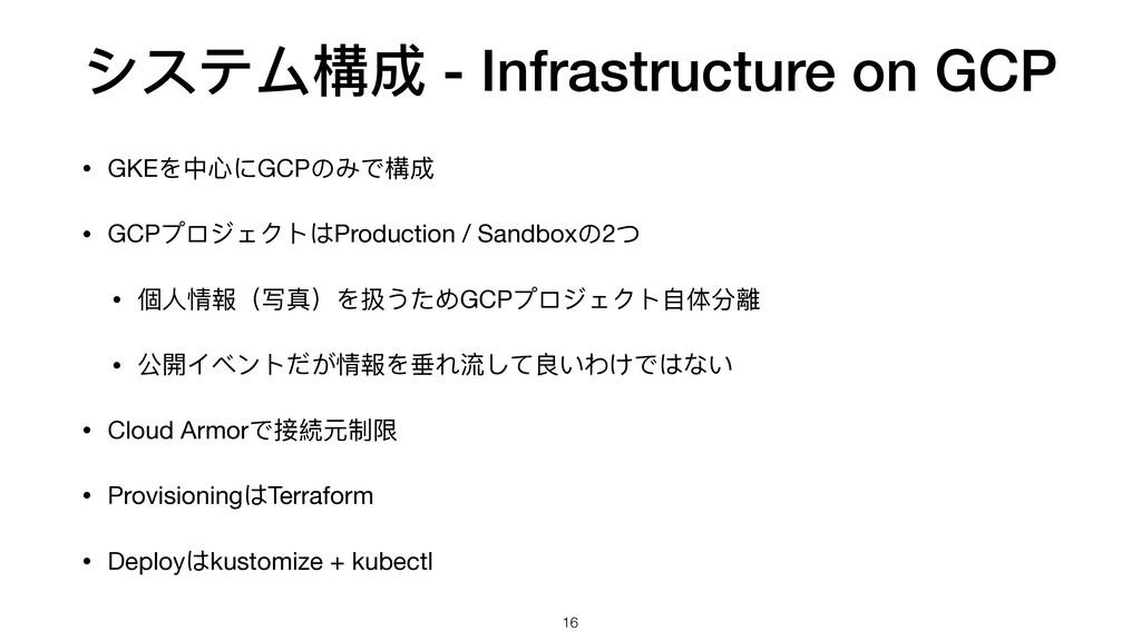 システム構成 - Infrastructure on GCP • GKEを中⼼心にGCPのみで...