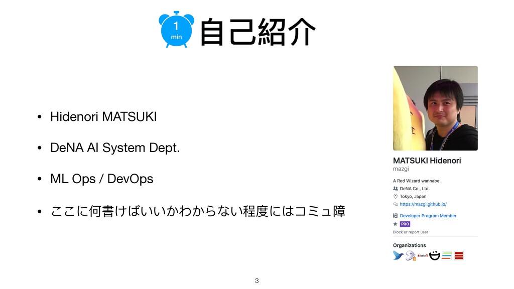 ⾃自⼰己紹介 • Hidenori MATSUKI  • DeNA AI System Dep...