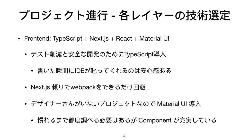 プロジェクト進⾏行行 - 各レイヤーの技術選定 • Frontend: TypeScript ...