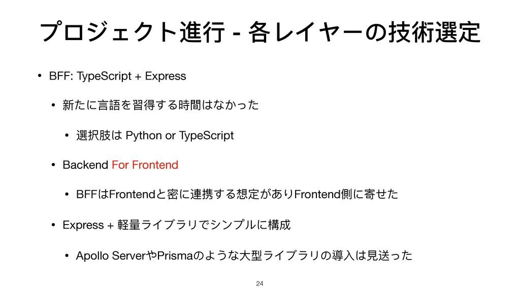 プロジェクト進⾏行行 - 各レイヤーの技術選定 • BFF: TypeScript + Exp...