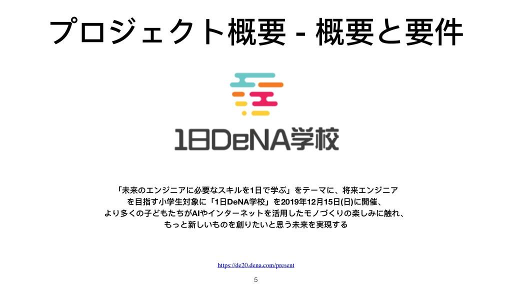 プロジェクト概要 - 概要と要件 https://de20.dena.com/present ...