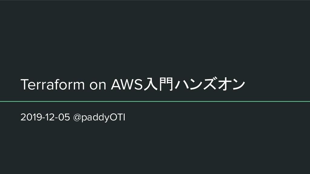 Terraform on AWS入門ハンズオン 2019-12-05 @paddyOTI