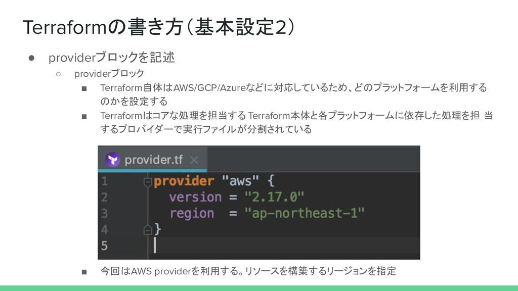 Terraformの書き方(基本設定2) ● providerブロックを記述 ○ provid...