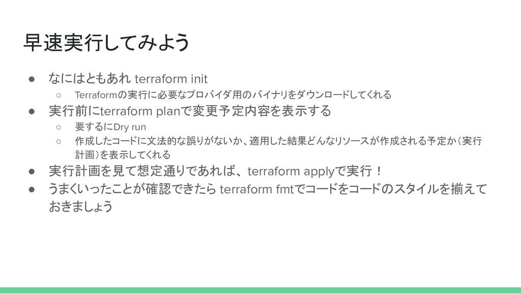 早速実行してみよう ● なにはともあれ terraform init ○ Terraformの...