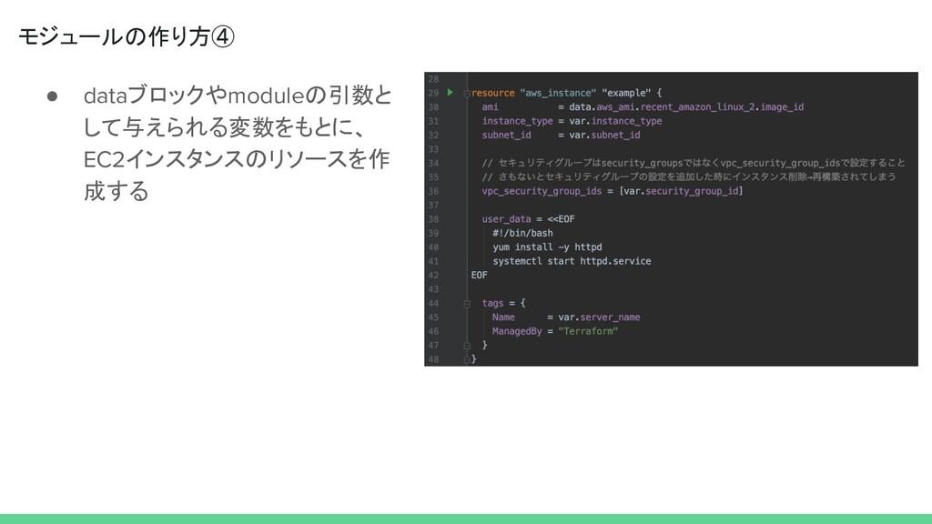 モジュールの作り方④ ● dataブロックやmoduleの引数と して与えられる変数をもとに、...