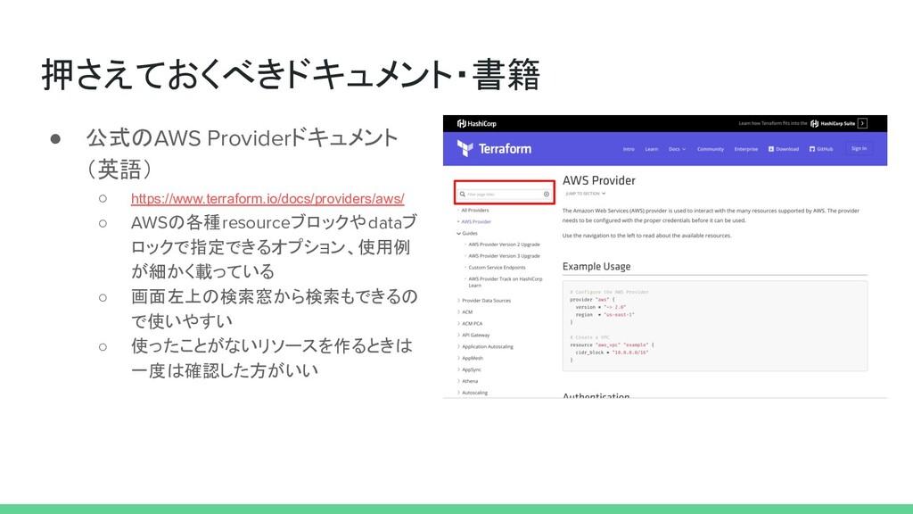 押さえておくべきドキュメント・書籍 ● 公式のAWS Providerドキュメント (英語) ...
