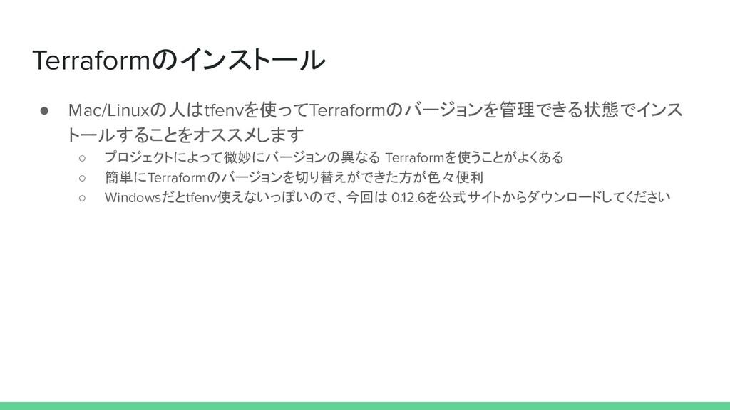 Terraformのインストール ● Mac/Linuxの人はtfenvを使ってTerrafo...