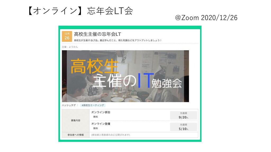 【オンライン】忘年会LT会 @Zoom 2020/12/26