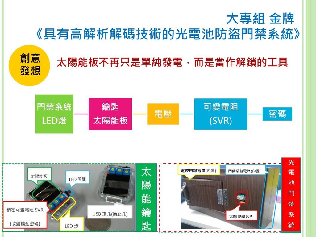大專組 金牌 《具有高解析解碼技術的光電池防盜門禁系統》 太陽能板不再只是單純發電,而是當作解...