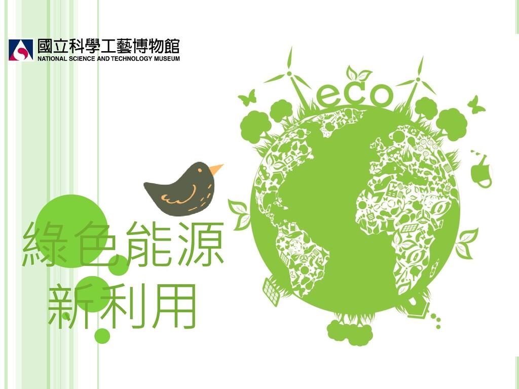 綠色能源 新利用