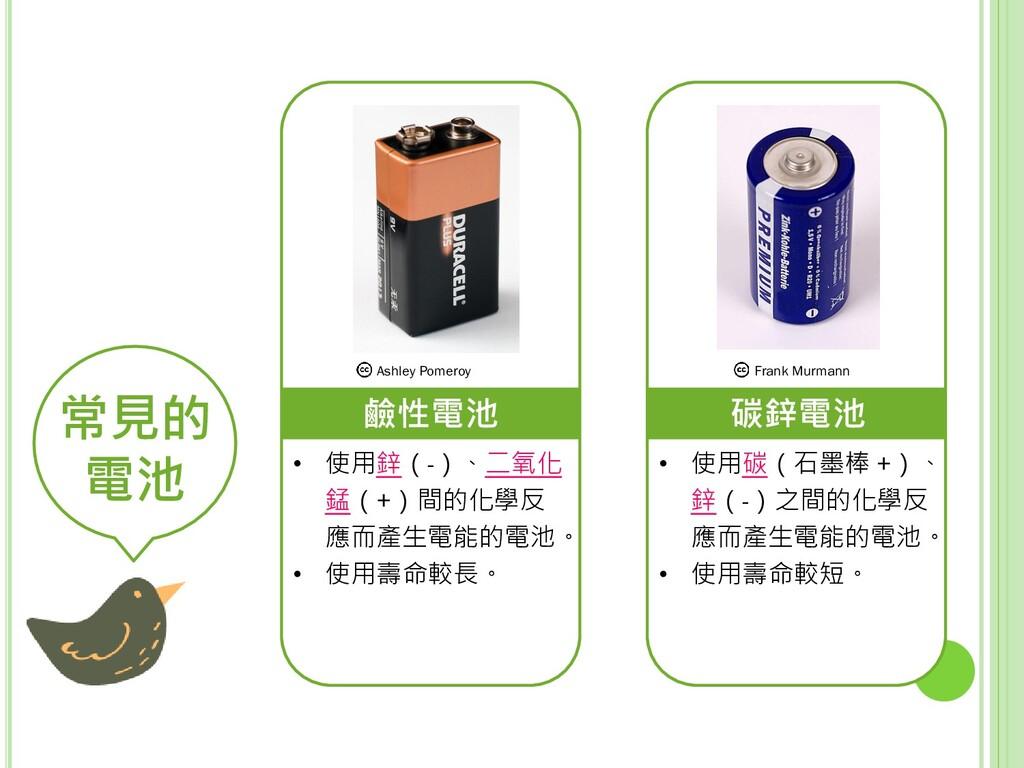 • 使用碳(石墨棒 +)、 鋅(-)之間的化學反 應而產生電能的電池。 • 使用壽命較短。 F...
