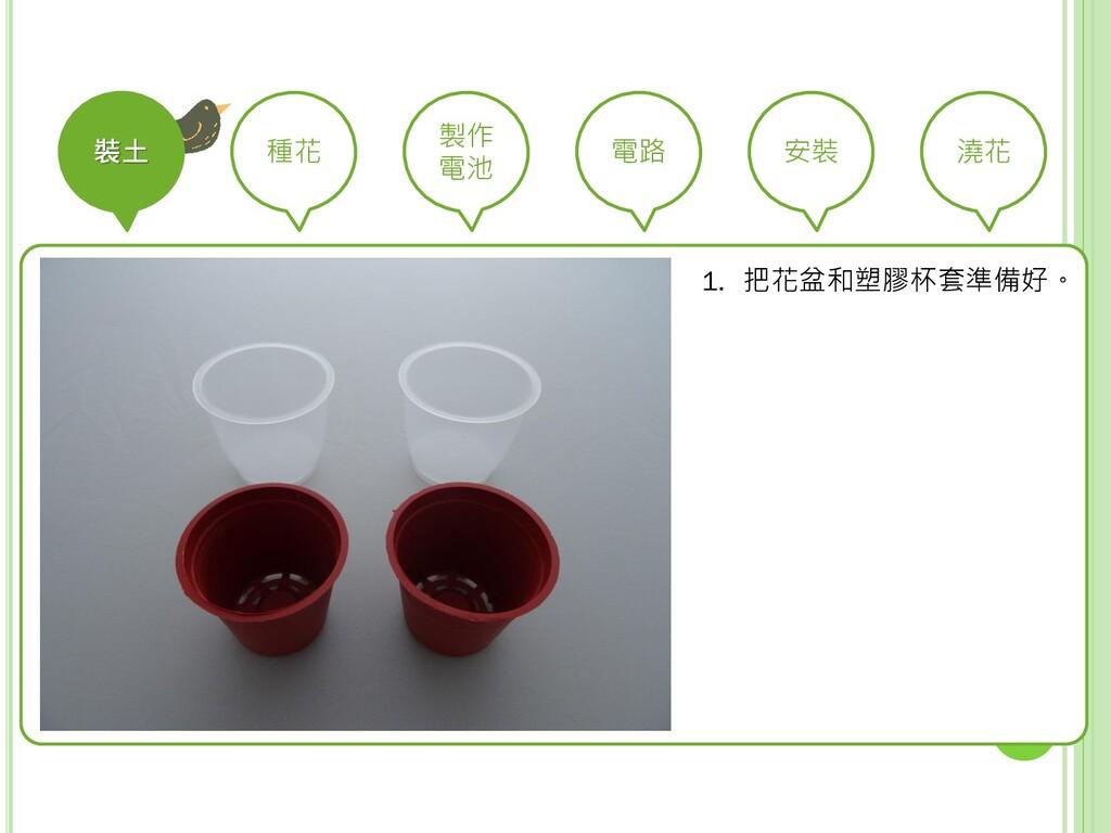 裝土 種花 製作 電池 電路 安裝 澆花 1. 把花盆和塑膠杯套準備好。