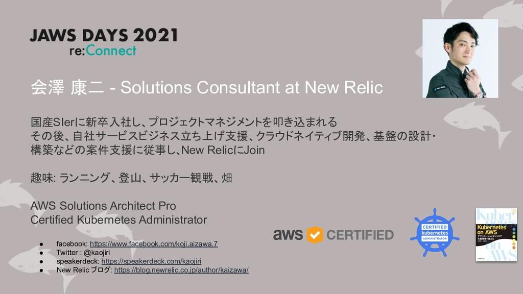 会澤 康二 - Solutions Consultant at New Relic 国産SIe...