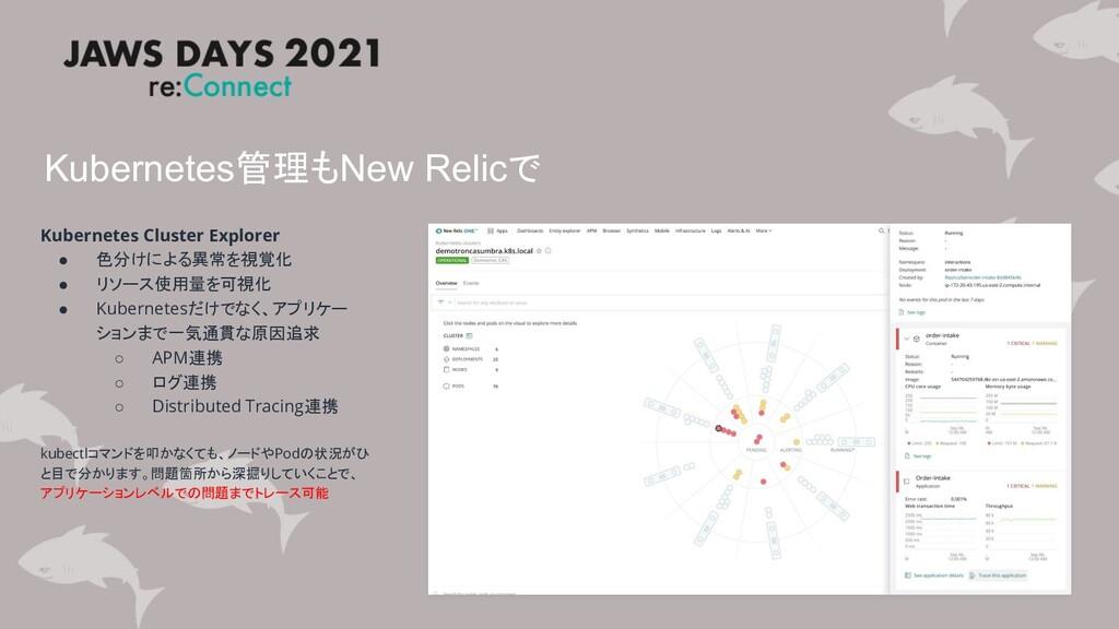 Kubernetes管理もNew Relicで Kubernetes Cluster Expl...