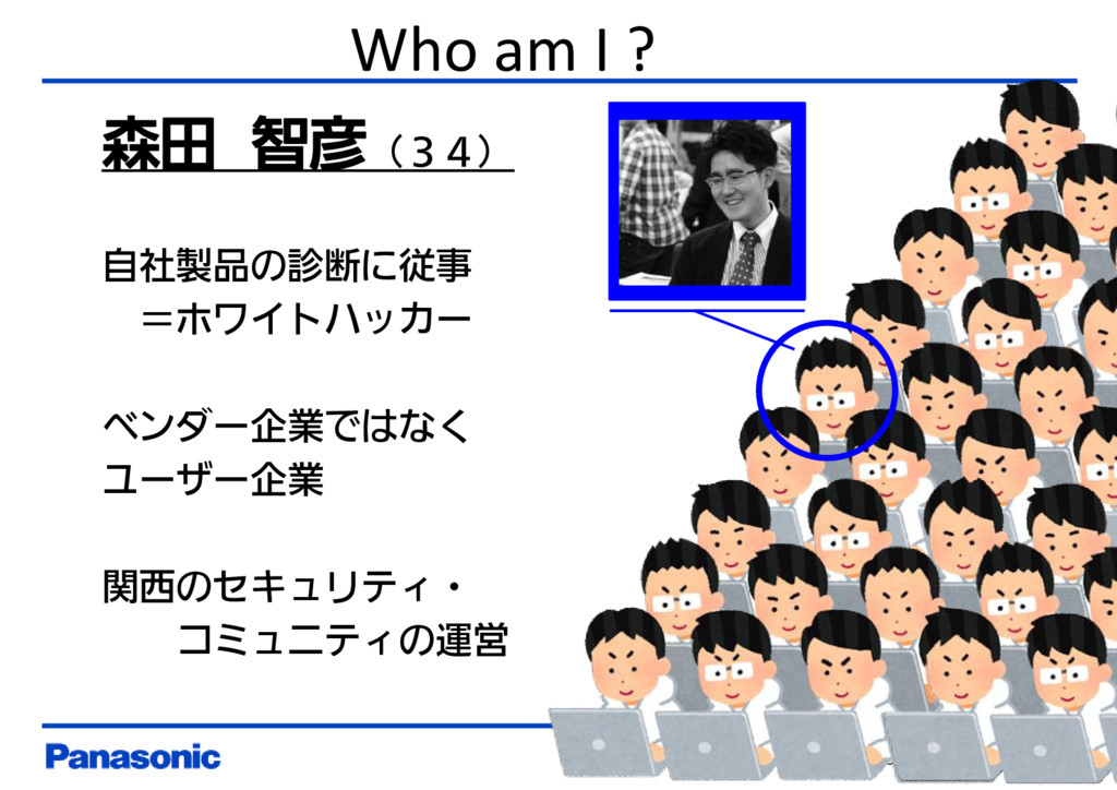 Product Security Center 2 Who am I ? 森田 智彦(34) ...