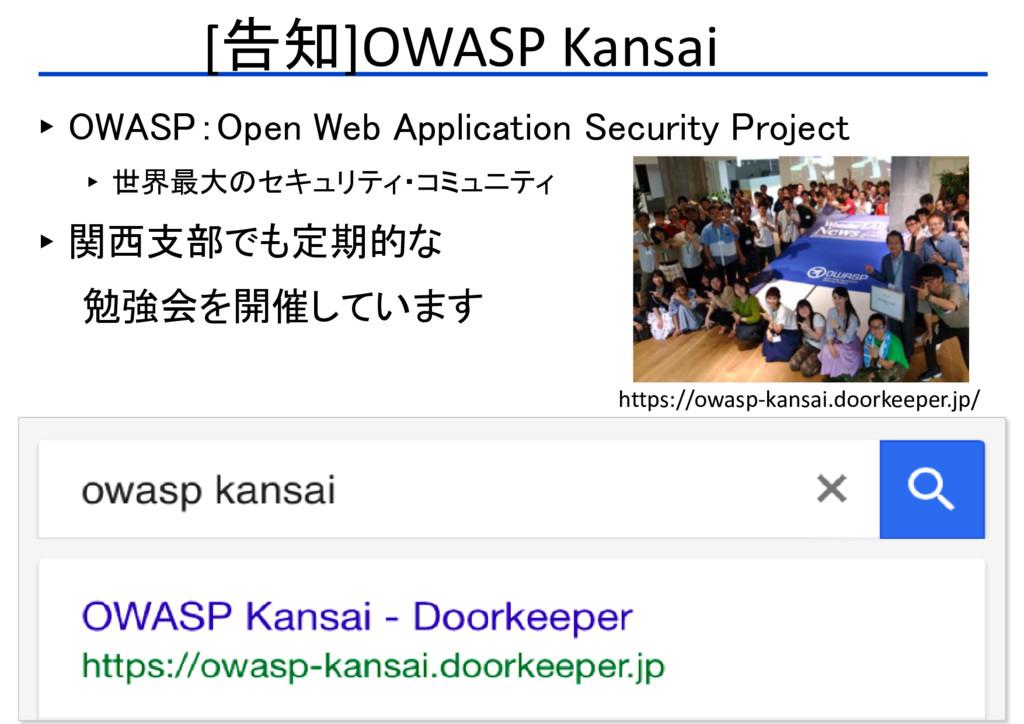 Product Security Center 17 ▸OWASP:Open Web Appl...
