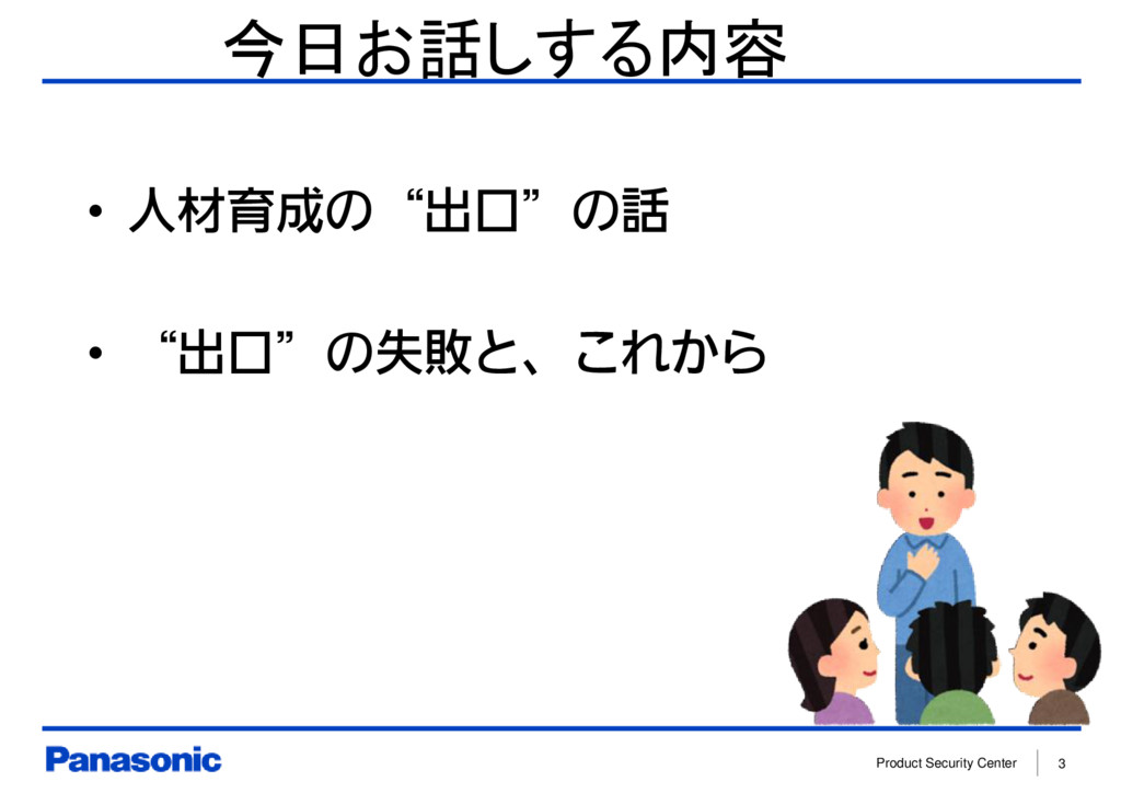 "Product Security Center 3 今日お話しする内容 • 人材育成の""出口""..."
