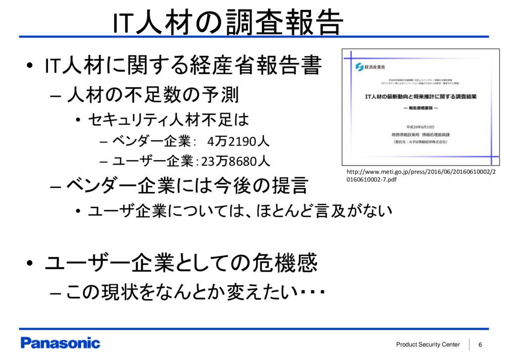 Product Security Center 6 IT人材の調査報告 • IT人材に関する経...