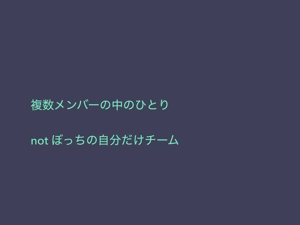 ෳϝϯόʔͷதͷͻͱΓ not ΅ͬͪͷ͚ࣗͩνʔϜ
