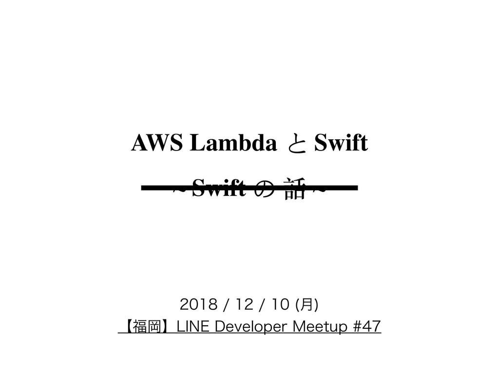 ~ Swift の 話 ~  ݄  ʲԬʳ-*/&%FWF...