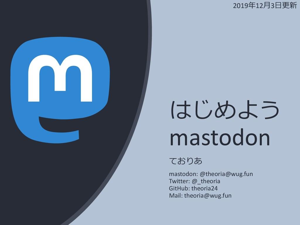 はじめよう mastodon ておりあ mastodon: @theoria@wug.fun ...