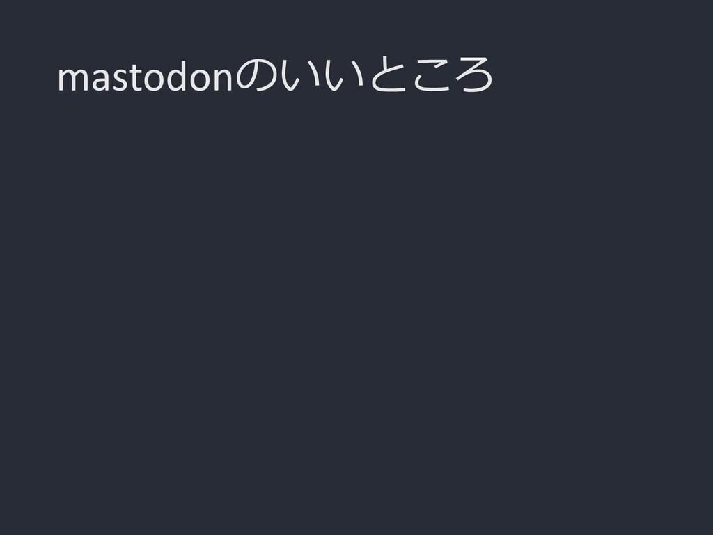 mastodonのいいところ