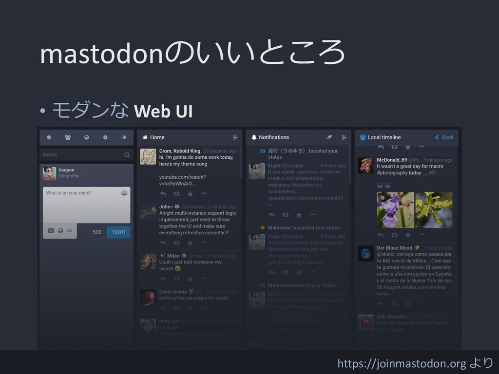 mastodonのいいところ • モダンな Web UI https://joinmastod...