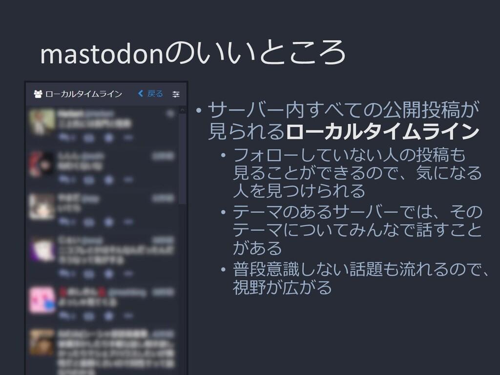 mastodonのいいところ • サーバー内すべての公開投稿が 見られるローカルタイムライン ...