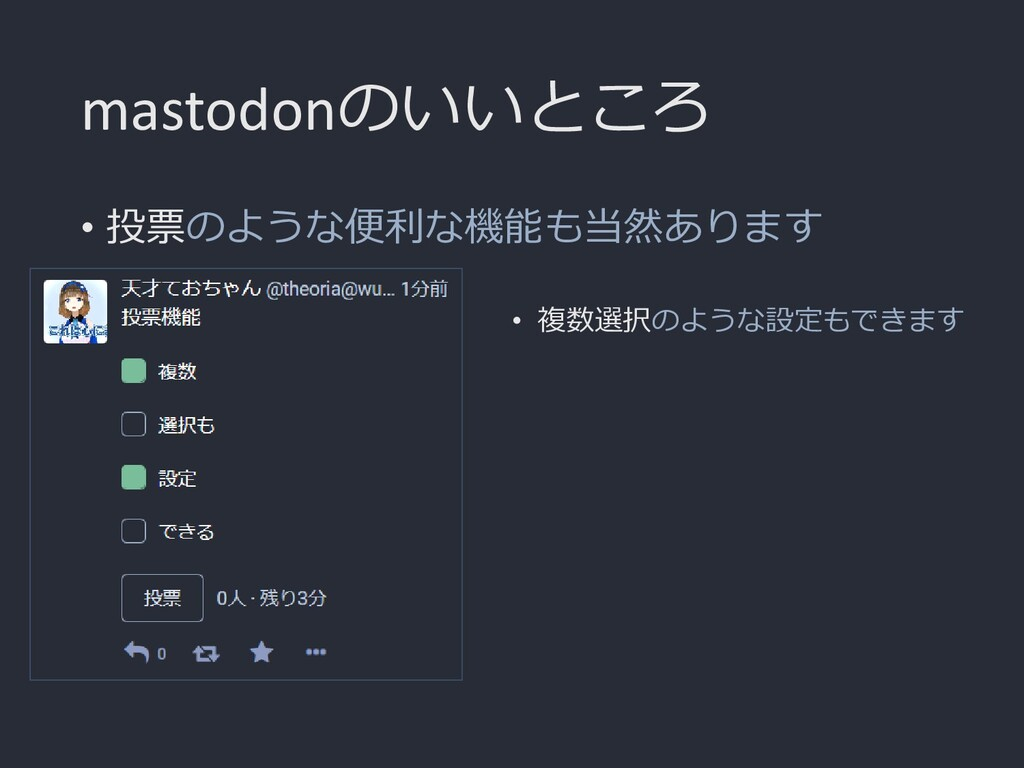 mastodonのいいところ • 投票のような便利な機能も当然あります • 複数選択のような設...
