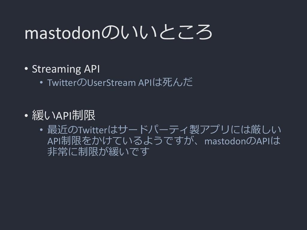 mastodonのいいところ • Streaming API • TwitterのUserSt...