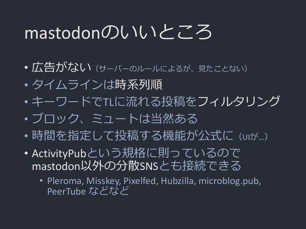 mastodonのいいところ • 広告がない(サーバーのルールによるが、見たことない) • タ...