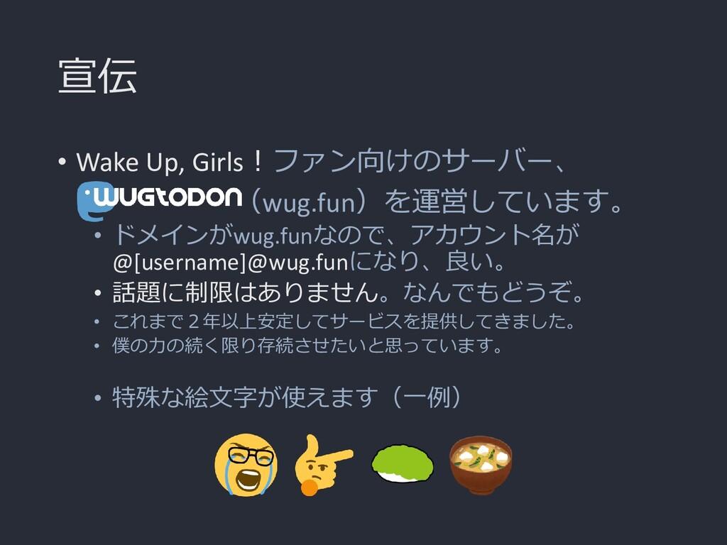 宣伝 • Wake Up, Girls!ファン向けのサーバー、 (wug.fun)を運営してい...