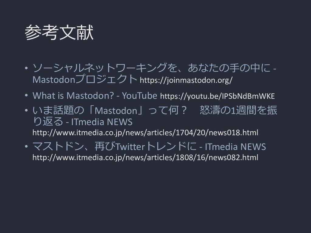 参考文献 • ソーシャルネットワーキングを、あなたの手の中に - Mastodonプロジェクト...