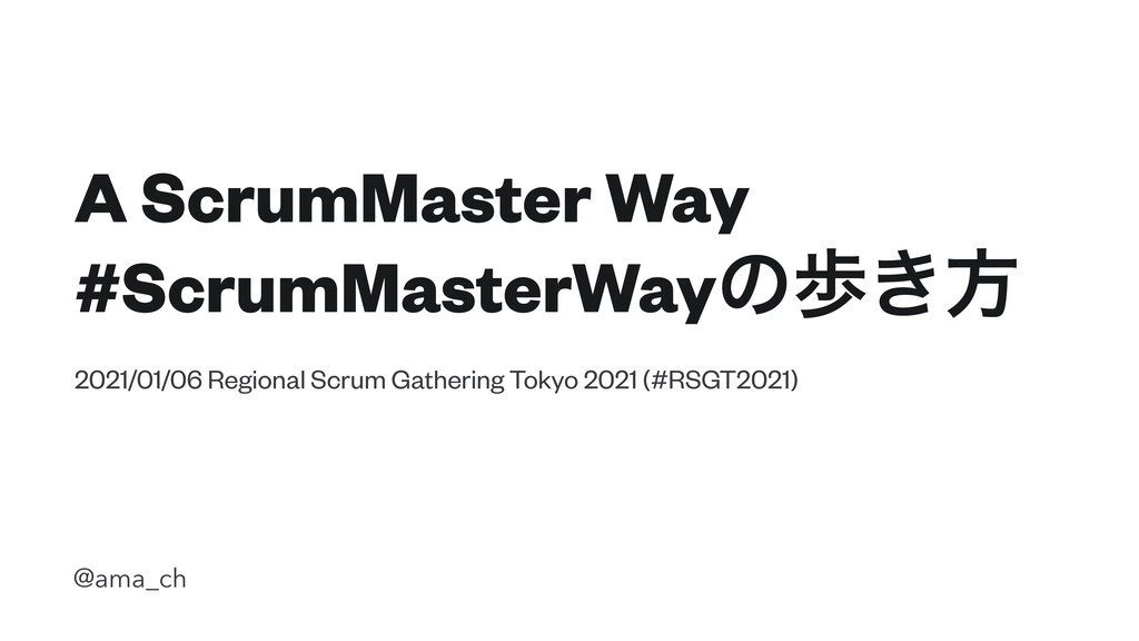 Slide Top: A ScrumMaster Way #ScrumMasterWay の歩き方 / RSGT2021