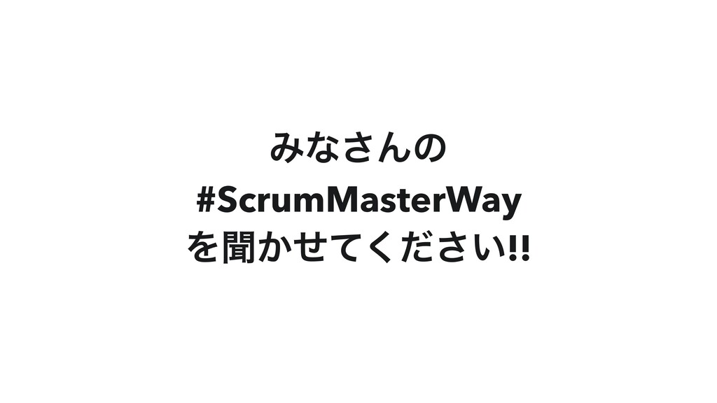 Έͳ͞Μͷ   #ScrumMasterWay   Λฉ͔͍ͤͯͩ͘͞!!