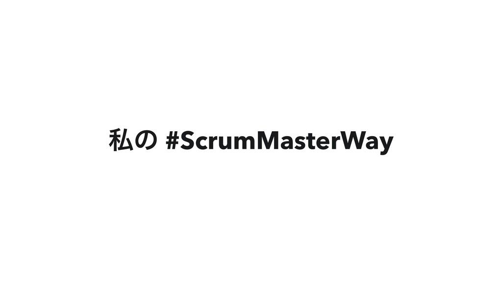 ࢲͷ #ScrumMasterWay