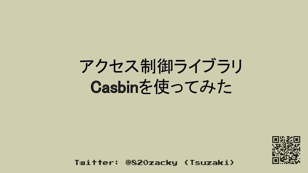 アクセス制御ライブラリ Casbinを使ってみた